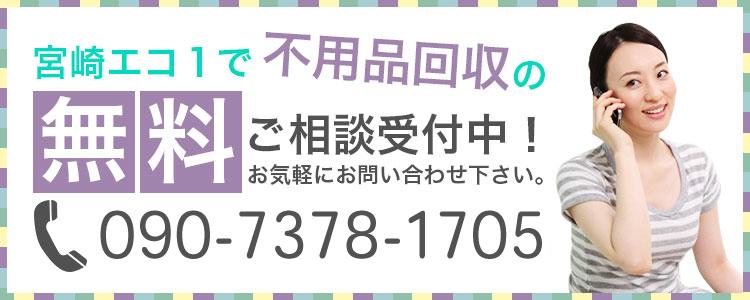 宮崎県内全域にて無料ご相談受付中。不用品にお困りならこちらのフリーダイヤルまで