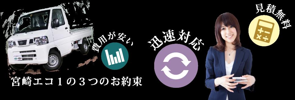 宮崎エコ1の3つのお約束。費用が安い。迅速対応。見積無料。