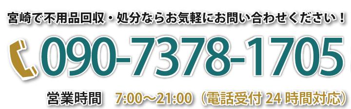宮崎で不用品回収・処分ならお気軽にお問い合わせください!