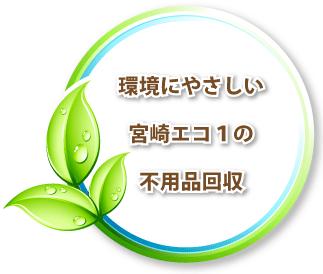 環境にやさしい宮崎エコ1の不用品回収