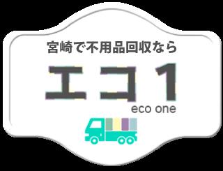 不用品回収の宮崎エコ1