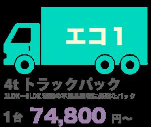 4トントラックパック